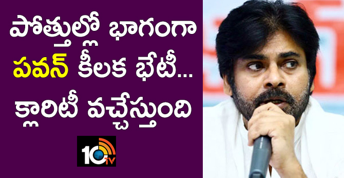 JanaSena Chief Pawan Kalyan Meeting with Communist Party Leaders