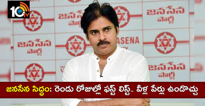 Janasena First List Will be Announce in Two Days