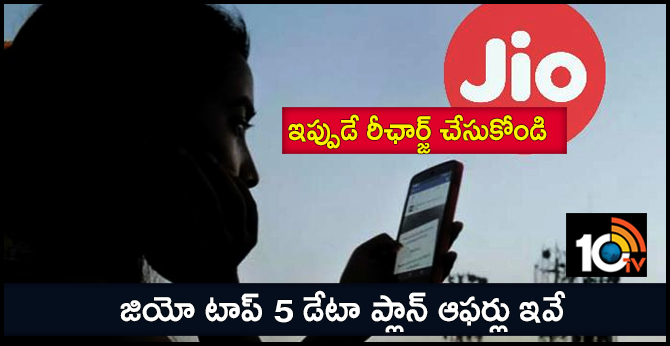 Reliance Jio 5 Top High speed Data Packs for Data Users, Details check once