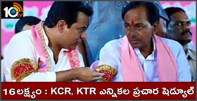 KCR And KTR Begin Lok Sabha Campaign