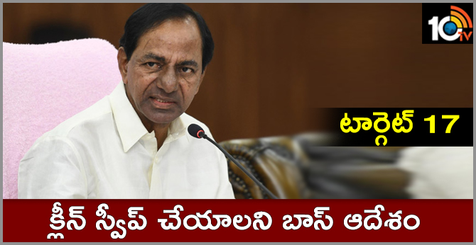 KCR SAYS, CLEAN SWEEP IS OUR TARGET