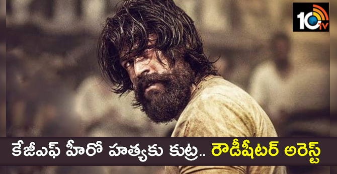 KGF star Yash breaks silence on the reports of 'murder plot and threats to his life'