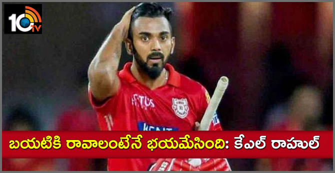 KL RAHUL SAYS, I'M SCARED TO COME OUTSIDE