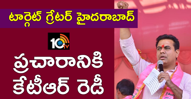 KTR Greater Hyderabad Election Campaign