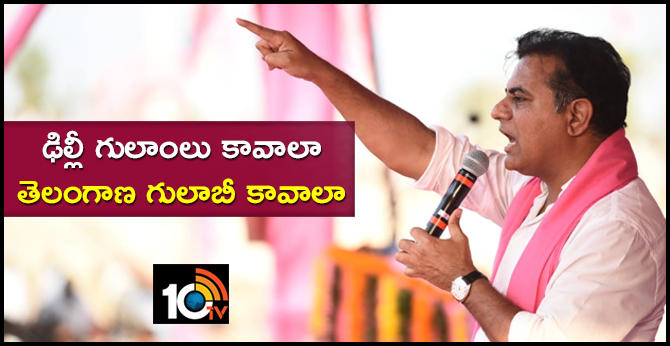 KTR LIVE   TRS Party Public Meeting In Chevella   Parliament Election Campaign