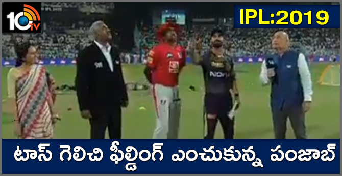 KXIPvKKR: Punjab won toss elected to bowl