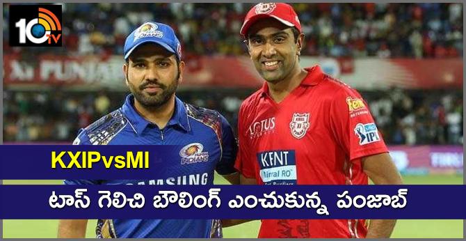 KXIPvsMI: punjab won toss elected to bowl
