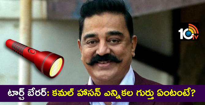 Kamal Haasan's MNM gets battery torch as party symbol