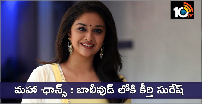 Keerthy Suresh To Have Two Looks In Her Bollywood Movie