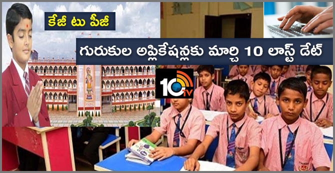 Kg  to Pg study: Last date for March 10 for Gurukkal  5th class entry applications  in telangana