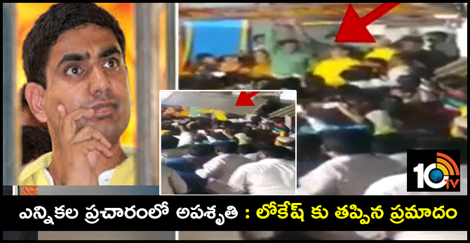 Untunefulness in Lokesh election campaign
