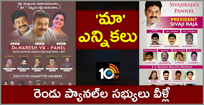 MAA Elections2019 fever started Who are Contesting