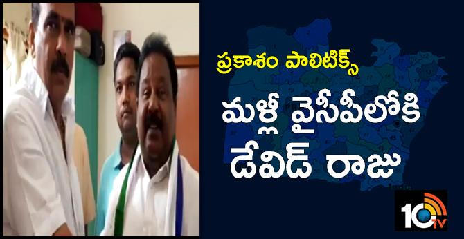 MLA David Raju Join YSR Congress Party | Prakasam District