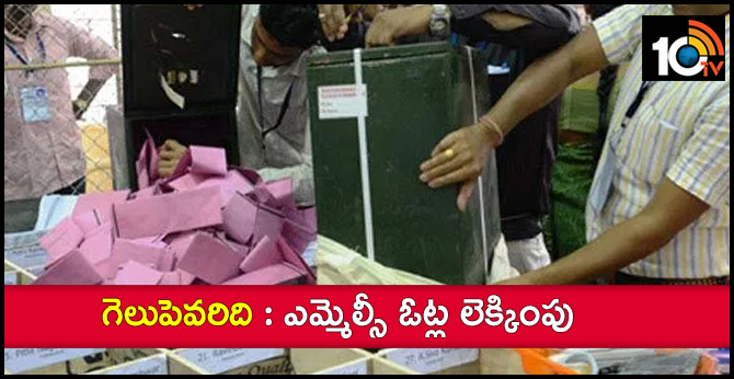 MLC Eelections Counting