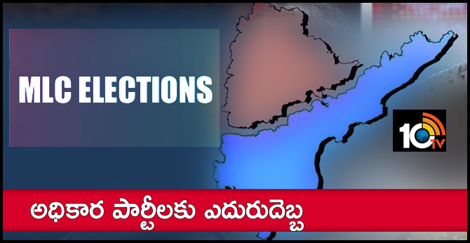 MLC Election Counting In Telugu States