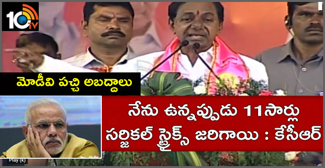 MODI CHEATED PEOPLE..TELANGANA CM KCR