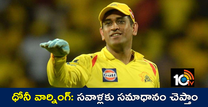 MS DHONI CHALLENGING TO IPL FRANCHISES