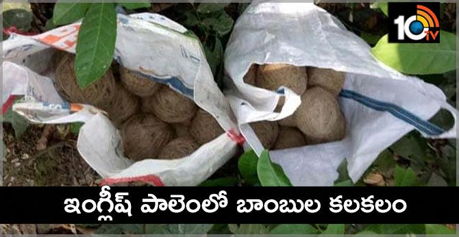 Machilipatnam mandal is a of Bombs sensation in English palem