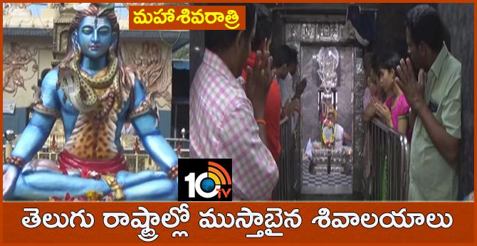 Mahashivaratri Celebrations In Telugu States Temples