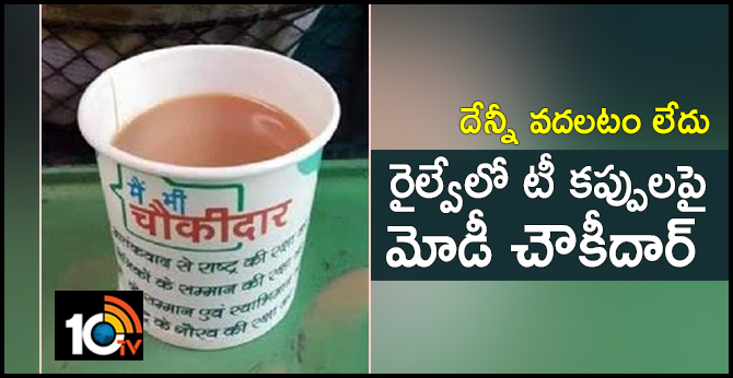 Indian Railways in Soup Over Tea Cups with 'Main Bhi Chowkidaar' Slogan