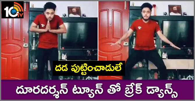 Man break-dances to iconic Doordarshan tune in TikTok viral video