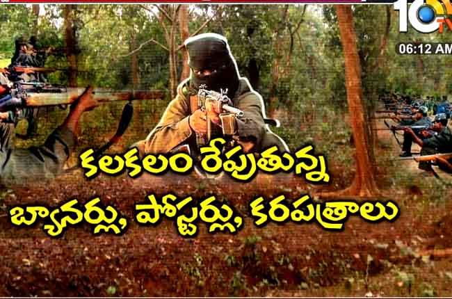 Maoist threat Maoist Poster Found In Bhadradri Kothagudem Dist