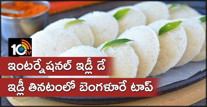 March 30 International Idly Day: Bangalore Top in idli lovely