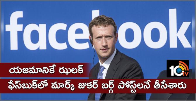 Mark Zuckerberg's Posts Have Been Deleted says facebook
