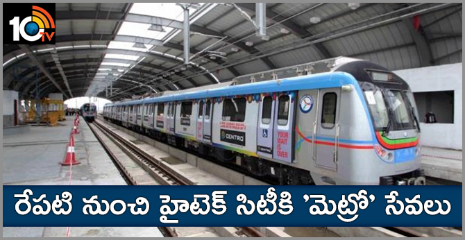 Metro rail services start from tomorrow between high-tech city and ameerpet