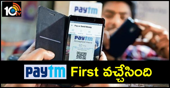 Mobile Wallet offers to Paytm First launched to take on Amazon, Flipkart