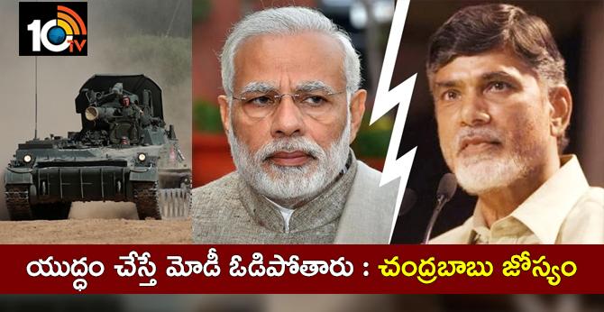 Modi Defeat In War, AP CM Chandrababu Warning