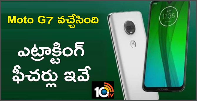 Moto G7 India today launched, Here you can check Specifications, features