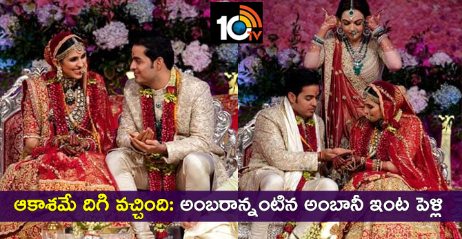 Mukesh Ambani's Son Akash Ambani & Shloka Mehta's MARRIAGE