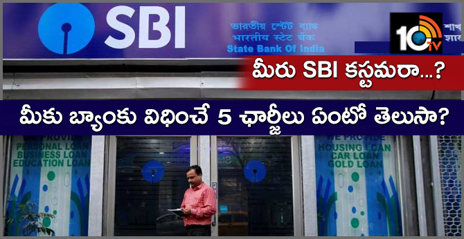 Must be Know about 5 SBI charges imposed on you
