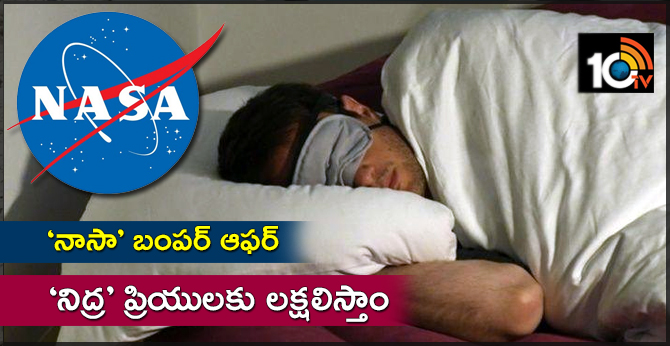 NASA bumper offer for sleeping lovers will pay you rs 13 lakh to sleep in bed for two months