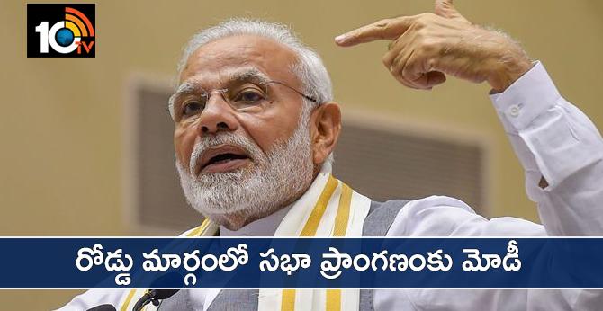 Narendra Modi Visakhapatnam tour update