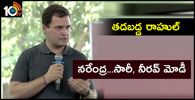 "Narendra... Sorry, Nirav Modai"": Rahul Gandhi's Fumble At Chennai College"