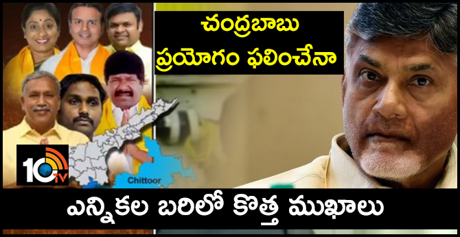 New Faces From TDP In Assembly Elections, Chittoor Politics