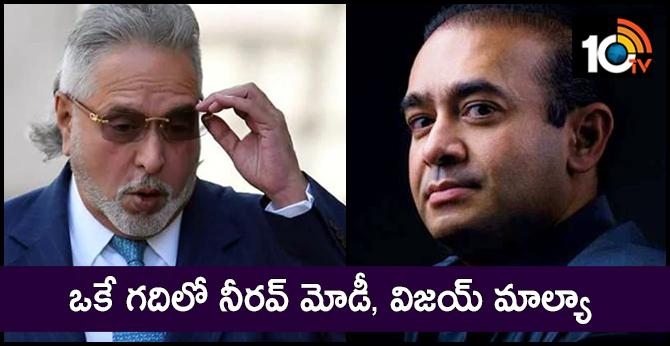 Is Nirav Modi, Vijay Mallya To Share Same Jail Cell?