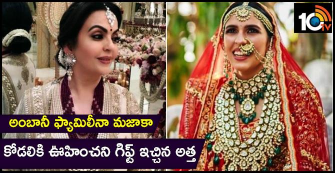 Nita Ambani Rs. 300 crore gift to daughter-in-law Shloka Mehta