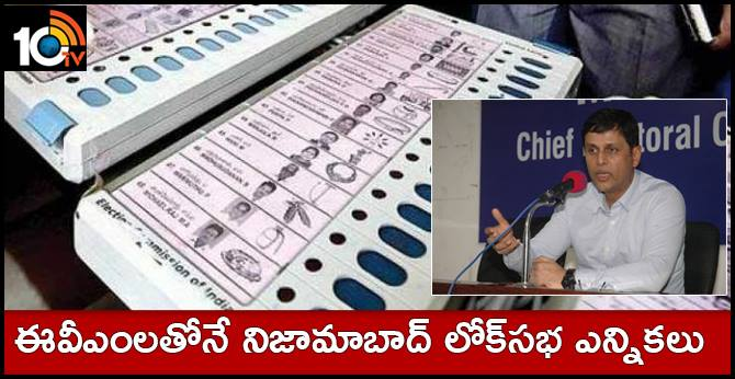 Nizamabad Lok Sabha polls with EVMs says CEC