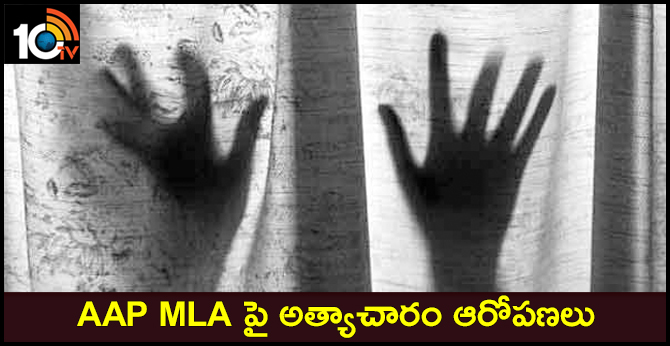One Woman Alleges Rape By aap mla Mohinder Goyal