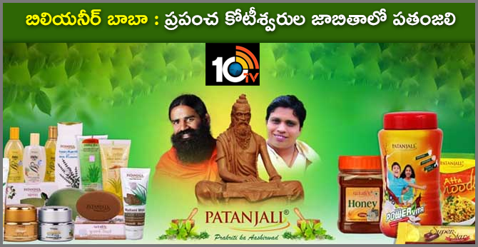 PATANJALI BABA BECAME BILLIONAIRE