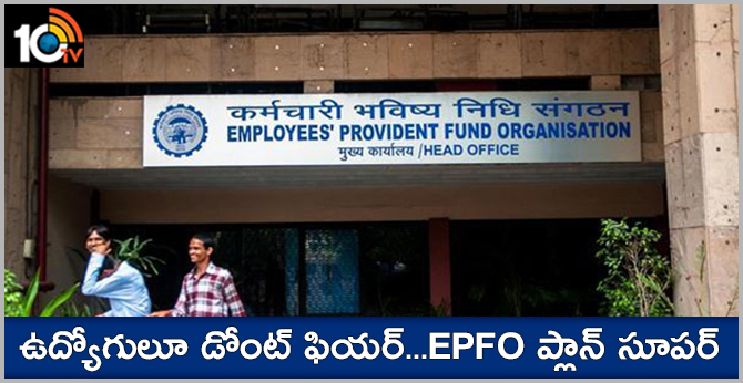 PF Transfer On Job Change To Become Automated From Next Fiscal