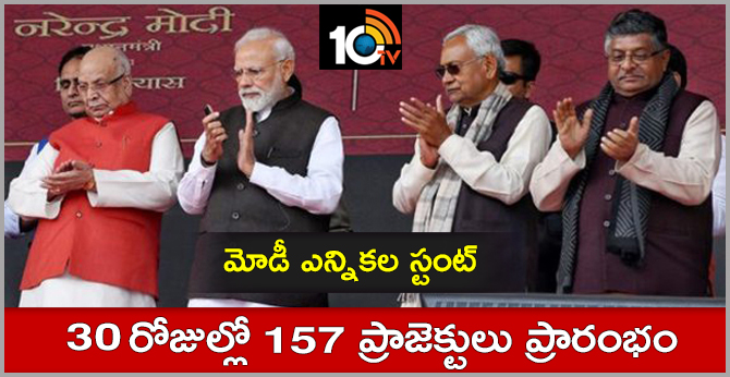 PM Modi inaugurated 157 projects Last 30 days