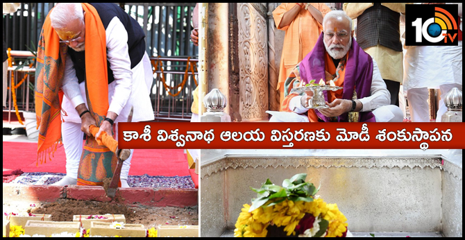 PM Modi laid the foundation stone of the ambitious 'Kashi Vishwanath Mandir Vistarikaran-Saundarayakaran Yojana