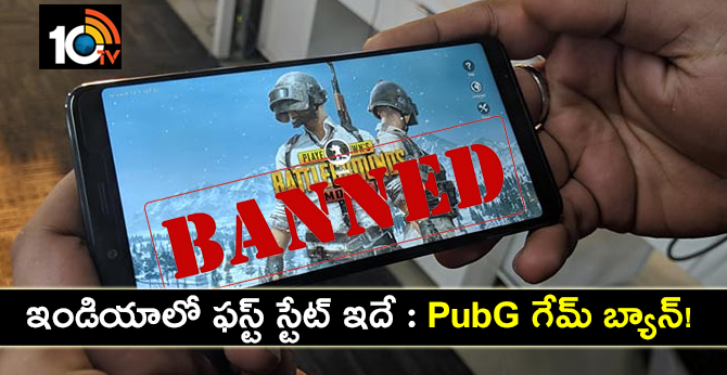 PUBG ban : Gujarat state will become first state if PUBG game would ban in india