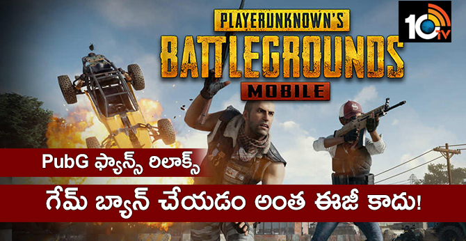 PUBG fans can relax, PUbg favourite game not easy to ban in India