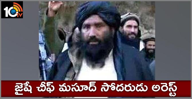 Pakistan detains Jaish chief Masood Azhar's brother