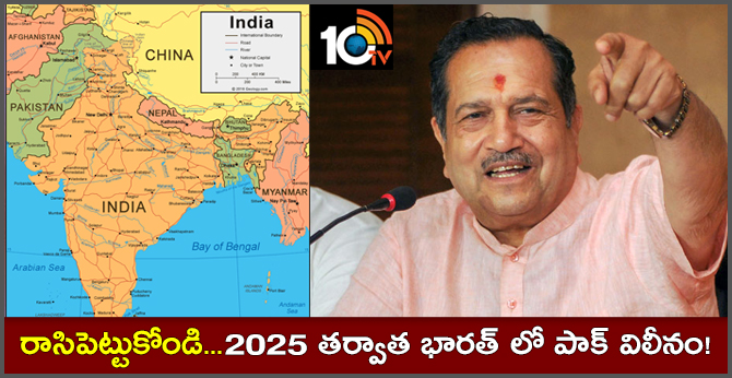 Pakistan to be merged with India after 2025 RSS leader Indresh Kumar